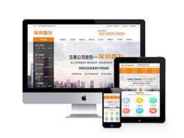 财税代理公司注册代理记账网站模板(带手机端)