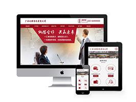 响应式税务筹划代理公司登记代理网站模板(自适应手机端)