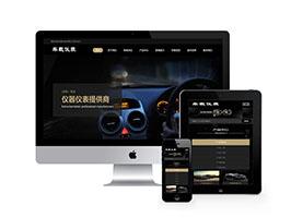 响应式汽车车载仪表类网站模板(自适应手机端)