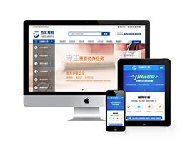 注册记账财税类网站模板(带手机端)